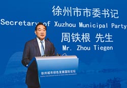 徐州城市綠色發展國際論壇