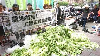 立院修工輔法 環團院外堆置菜葉抗議