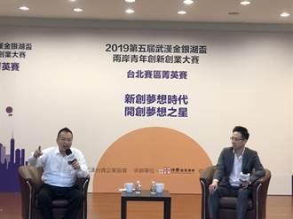 武漢兩岸創新創業工作坊 手把手分享帶給青創團隊全新啟發