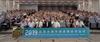 台灣永續供應協會今辦論壇,邀產官學專家一起翻轉新商機