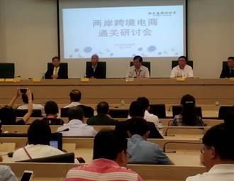 兩岸跨境電商通關研討會  金門大學登場
