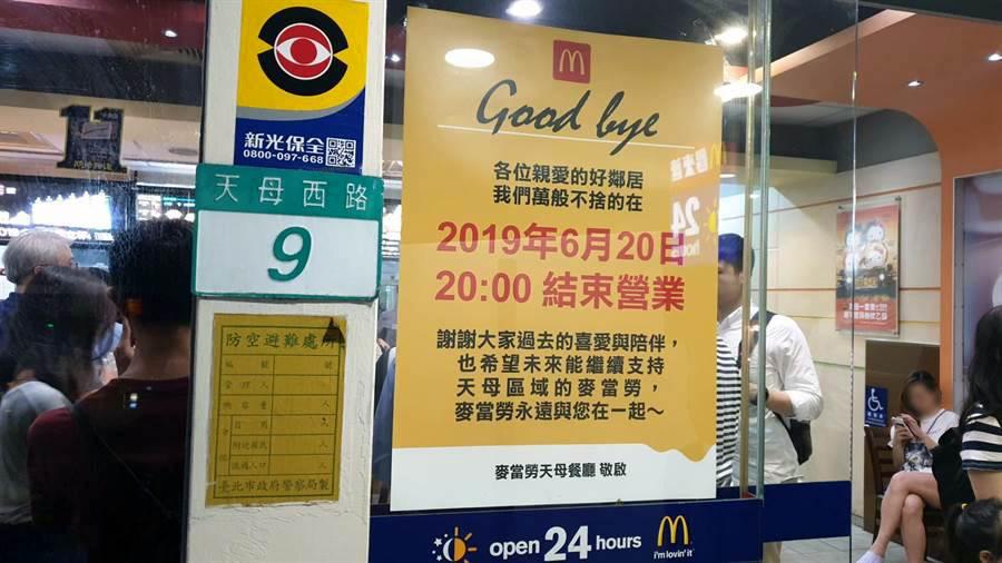 天母地標麥當勞今晚8點將熄燈號,不少民眾排隊點餐。(照片/游定剛 拍攝)