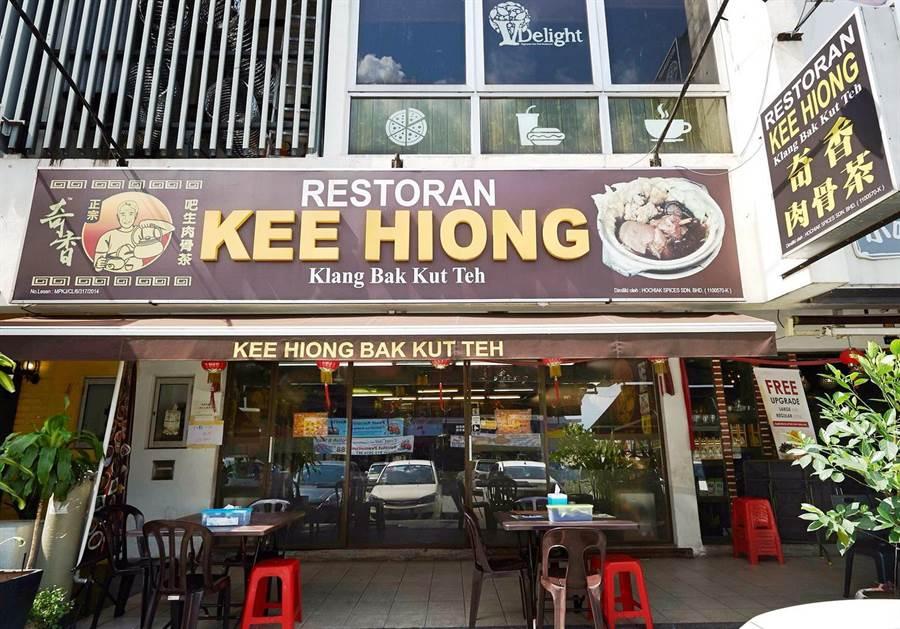 馬來西亞〈奇香肉骨茶〉餐廳是馬來西亞肉骨茶的創始店。(圖/君品酒店)