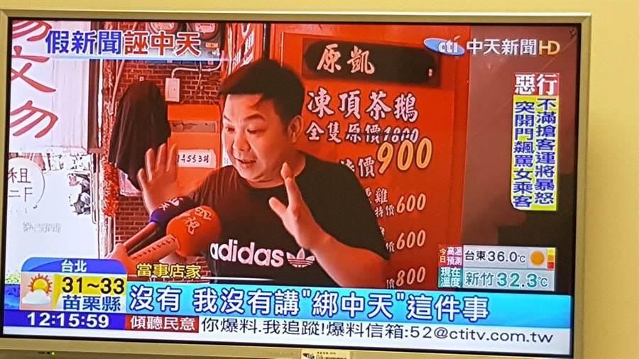 店家否認日本東京電視報導之內容。(圖/取材自中天)