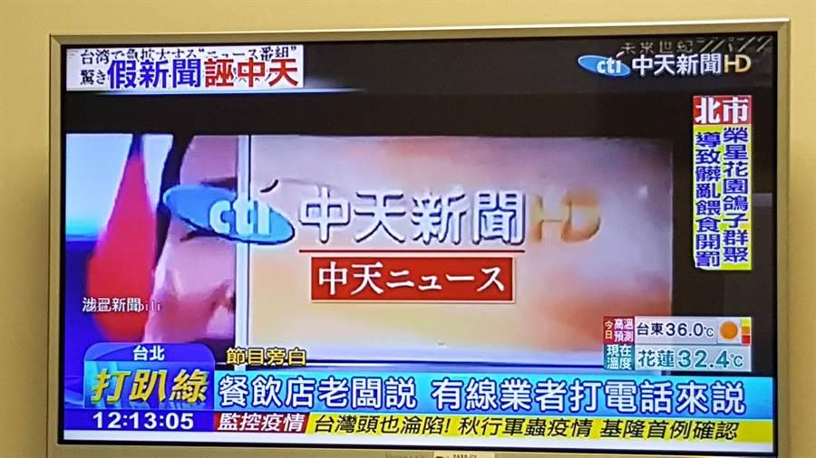 中天新聞強調,日本東京電視台播出內容非事實,並將對日本東京電視台提出相關告訴。(圖/取材自中天)