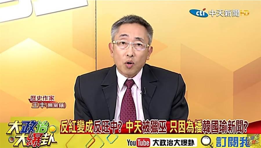 王丰對623遊行提出四項質疑。(圖/翻攝自 Youtube)