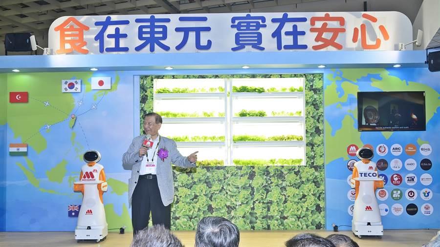 2019年台北國際食品展覽會19日起連4天於南港展覽館展出,東元餐飲集團以服務型機器人為「安心智慧農場」揭開序幕,並由會長黃茂雄致詞。(圖/東元餐飲集團)