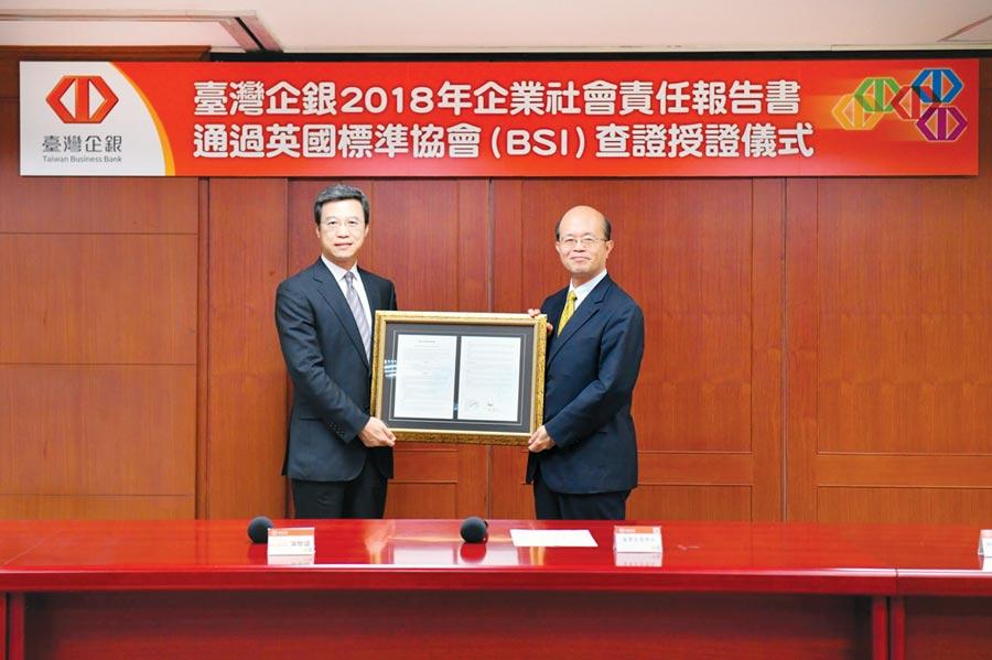 英國標準協會東北亞區總經理蒲樹盛(左)授證予臺灣企銀董事長黃博怡(右)。圖/臺灣企銀提供