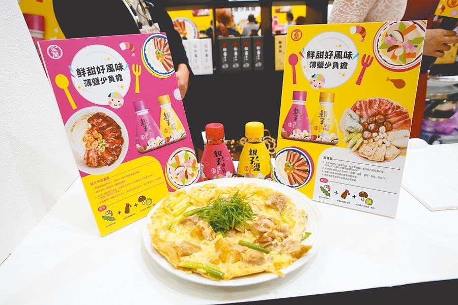 金蘭醬油設計小孩也喜歡的親子雞肉丼,在親子丼製作最後,加少許的親子醬油與米酒水煮一下,便能更加提味。(金蘭提供)