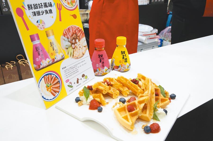 金蘭醬油發想親子醬莓果鬆餅,材料使用蛋、牛奶、香草豆莢精、金蘭親子醬油、蜂蜜、糖拌勻,是道因醬油而美味的獨家甜點。(金蘭提供)