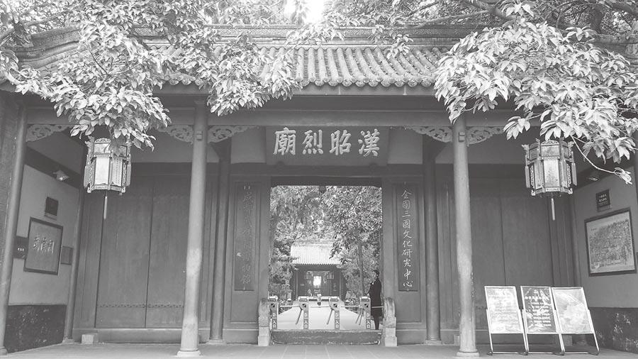 成都武侯祠又称为「汉昭烈庙」。(本报系资料照片)