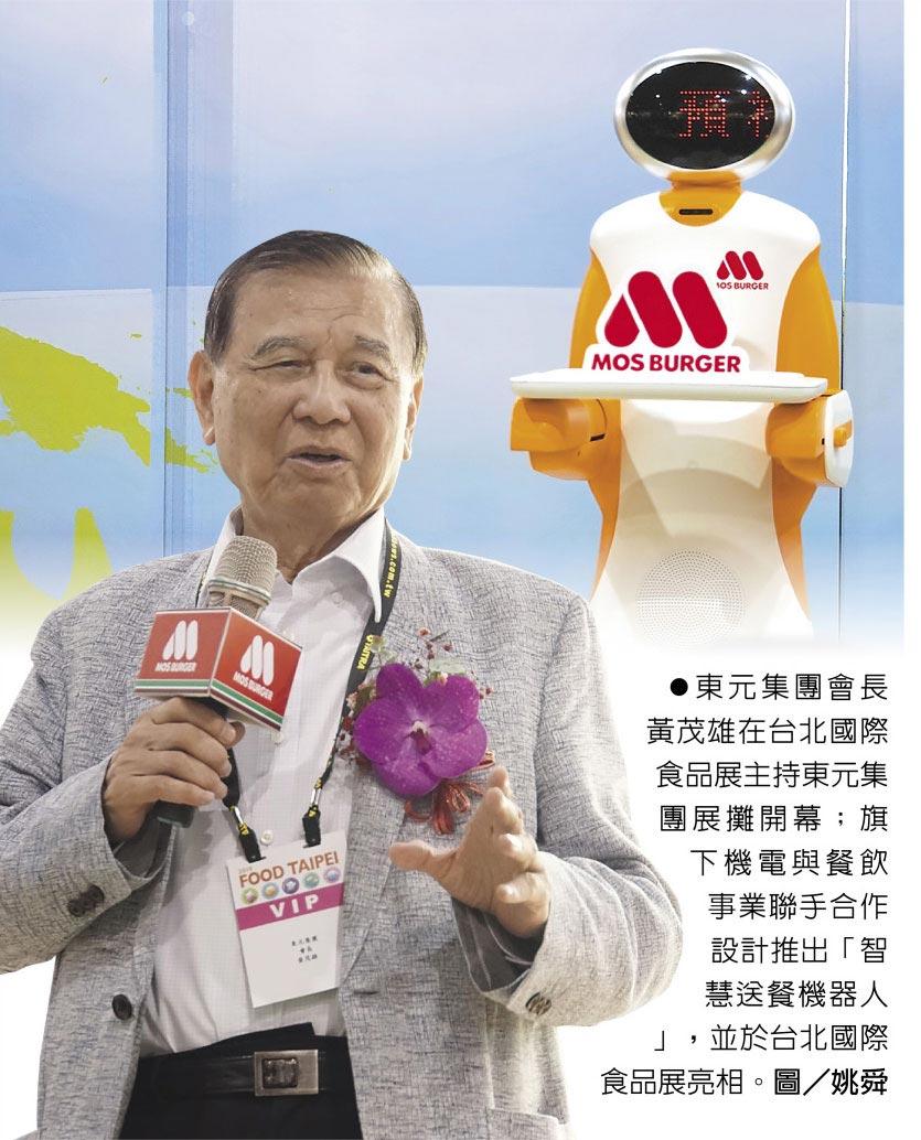東元集團會長黃茂雄在台北國際食品展主持東元集團展攤開幕;旗下機電與餐飲事業聯手合作設計推出「智慧送餐機器人」,並於台北國際食品展亮相。圖/姚舜