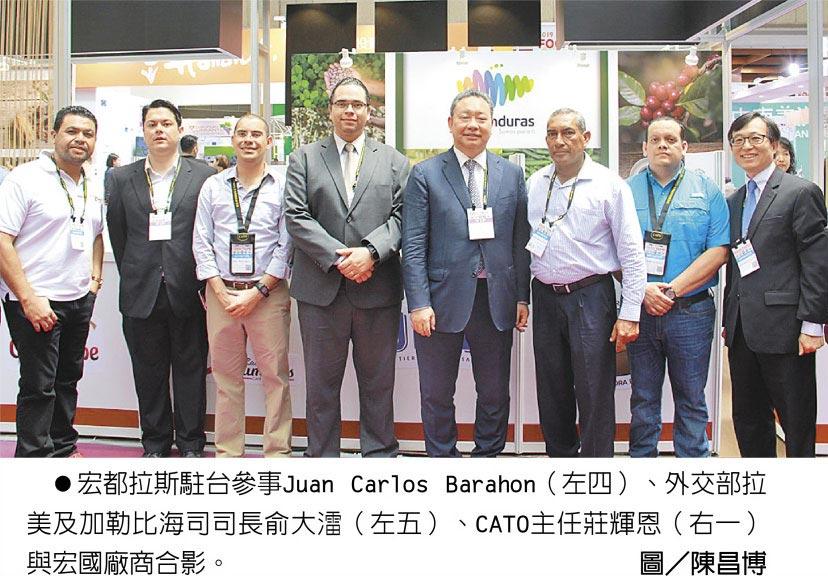 宏都拉斯駐台參事Juan Carlos Barahon(左四)、外交部拉美及加勒比海司司長俞大 (左五)、CATO主任莊輝恩(右一)與宏國廠商合影。圖/陳昌博