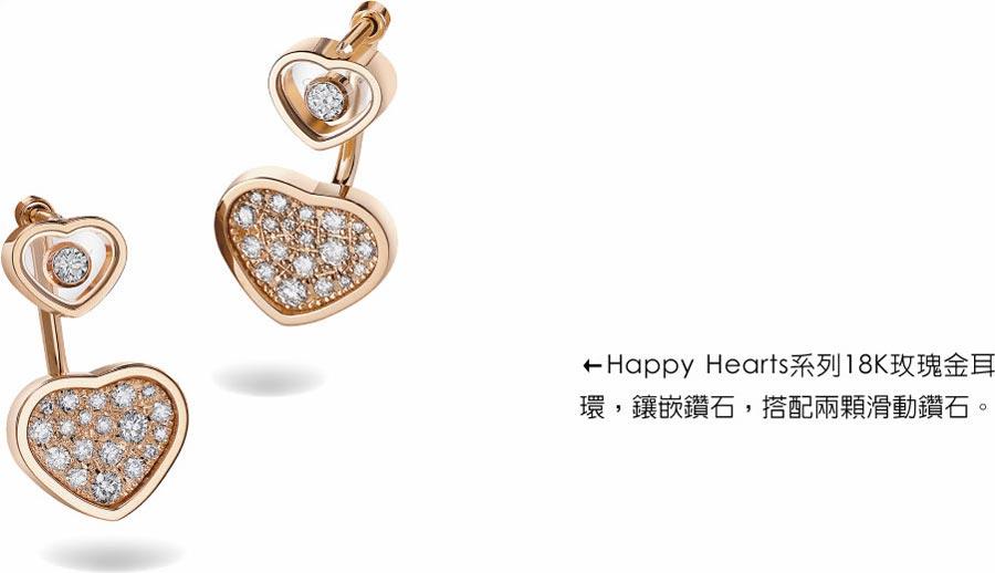 Happy Hearts系列18K玫瑰金耳環,鑲嵌鑽石,搭配兩顆滑動鑽石。