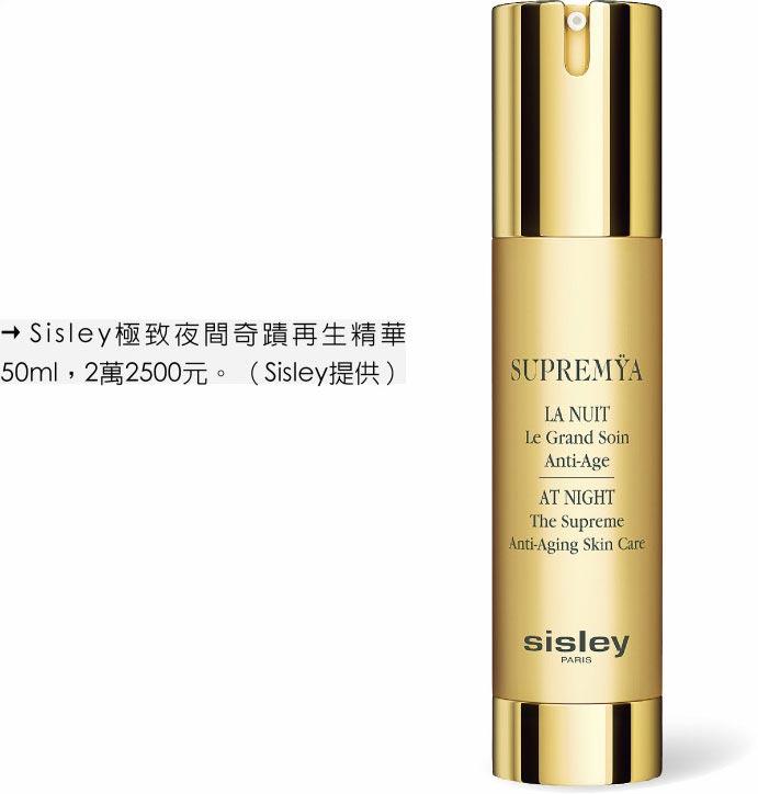 Sisley極致夜間奇蹟再生精華50ml,2萬2500元。(Sisley提供)