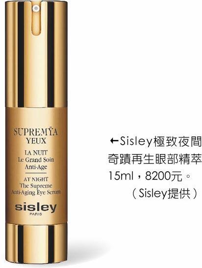 Sisley極致夜間奇蹟再生眼部精萃15ml,8200元。(Sisley提供)