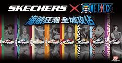 海賊王再掀狂潮 SKECHERS推出全球限量聯名款 D'LITES 3.0 x ONE PIECE老爹鞋將襲捲全台 7月20日SKECHERS x ONE PIECE嘉年華邀海粉來狂歡
