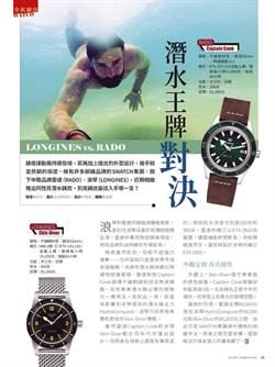 LONGINES vs. RADO 潛水王牌對決