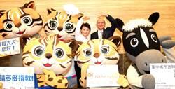 盧秀燕率石虎家族拜會議會 推動石虎保育條例