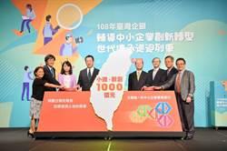 臺企銀輔導中小企業創新轉型 世代傳承巡迴列車啟動