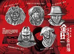 「金田一展」全球首場在台北!VR體驗命案現場