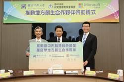 興大、台灣微軟、中市府 推中市智慧綠色產業