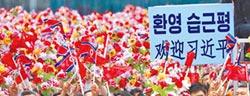 陸元首隔14年 習近平再訪北韓