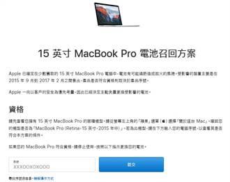 驚!蘋果筆電爆炸 官方公告免費換電池