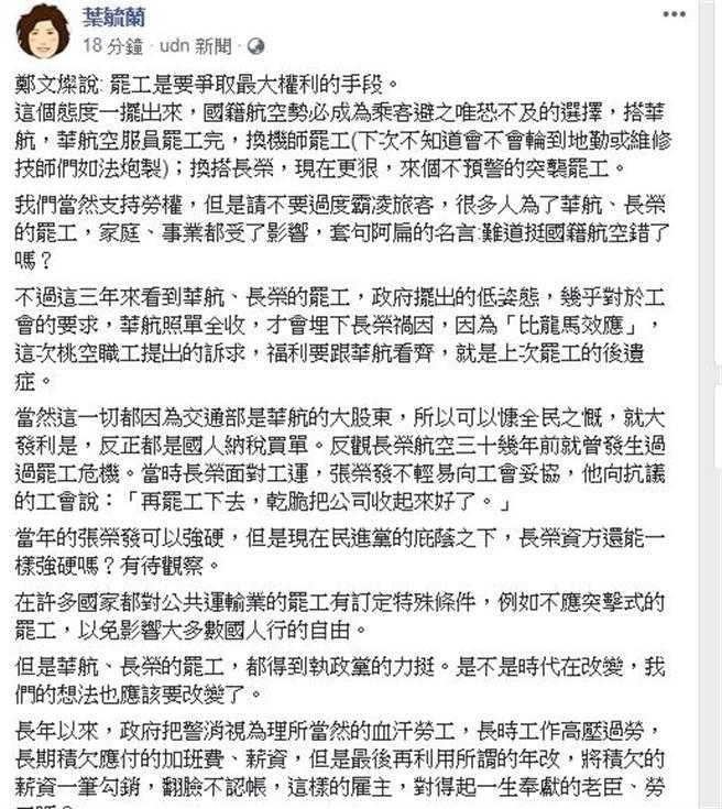 (翻攝自葉毓蘭臉書)