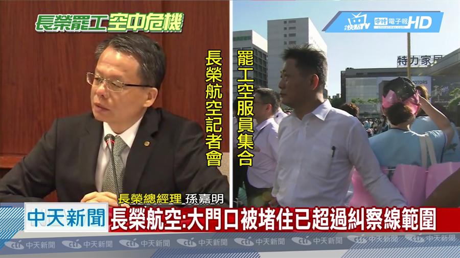 長榮航空總經理孫嘉明指出,罷工發起後,便會按照先前對內公告的措施來執行。影片約06:30處。(圖/中時電子報FB)