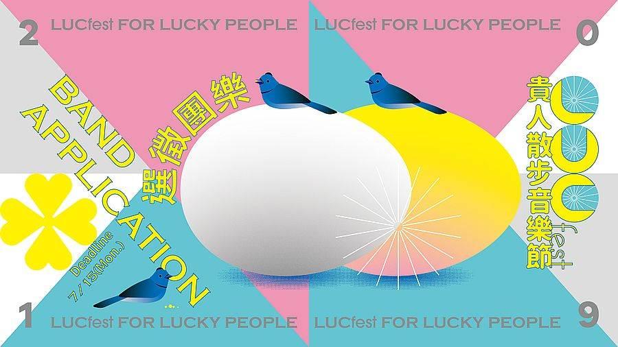 2019 LUCfest貴人散步音樂節。(圖取自貴人散步音樂節官網)