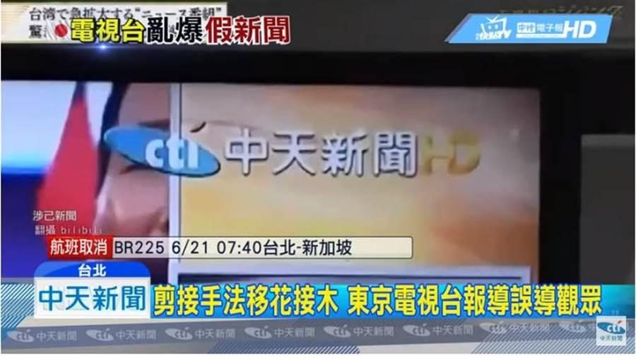 針對日本東京電視台播放的內容,中天強調內容非事實,並將對日本東京電視台提出相關告訴。(圖/取材自中天新聞CH52 Youtube)