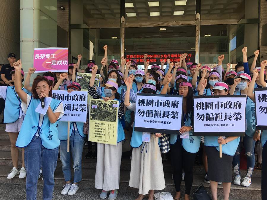 桃園市空服員職業工會21日到桃園市政府陳情抗議。(甘嘉雯攝)