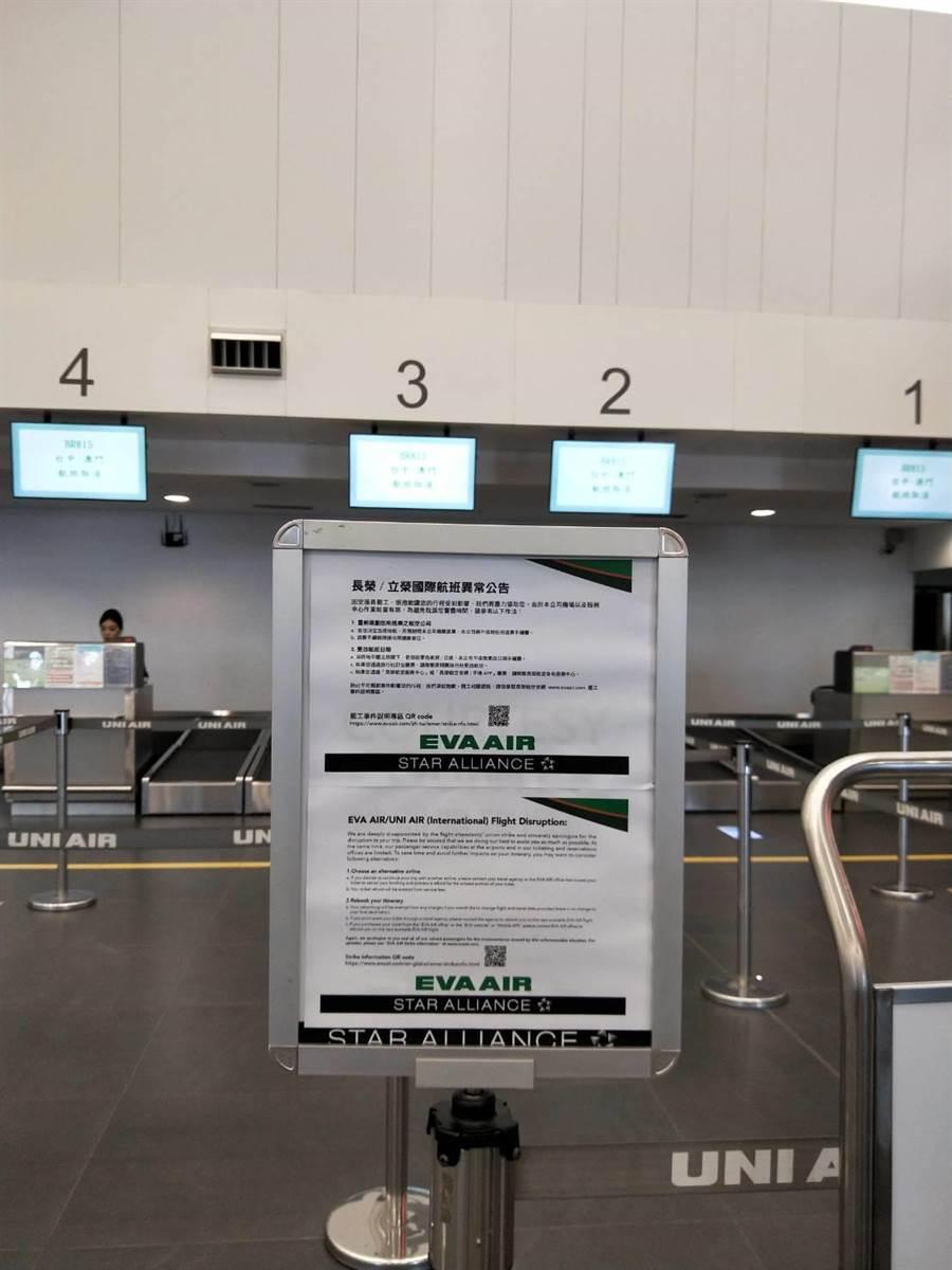 長榮航空立立牌告知旅客相關處理訊息。(陳淑娥攝)