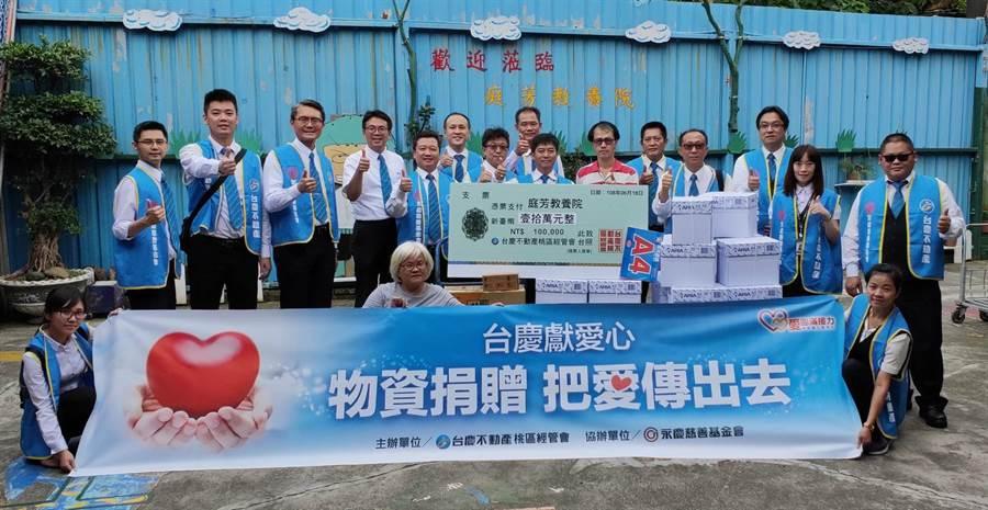 桃區台慶不動產共15間加盟店舉辦「物資捐贈 把愛傳出去」活動,捐出了豐富物資與善款10萬元(圖/台慶不動產提供)
