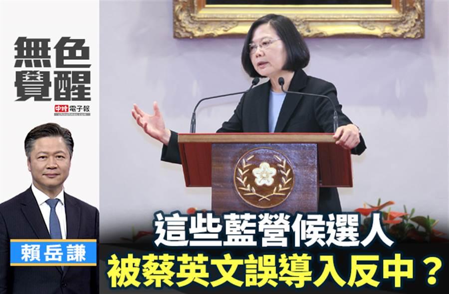 無色覺醒》賴岳謙:這些藍營候選人 被蔡英文誤導入反中?