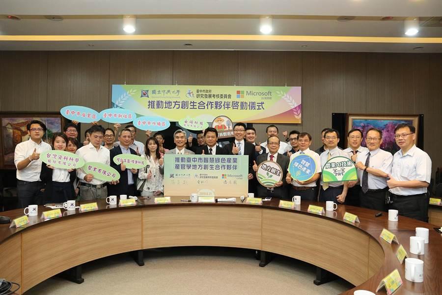 中興大學、台中市政府及台灣微軟舉行合作聯盟啟動儀式。(陳淑芬攝)