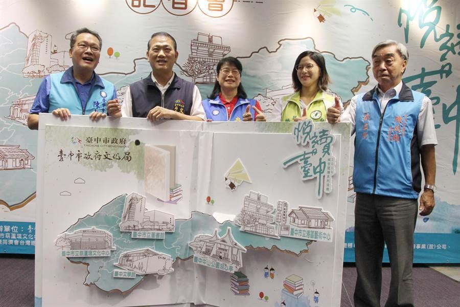 台中市文化局舉辦「城市閱讀系列活動-悅讀台中」活動起跑。(陳淑芬攝)