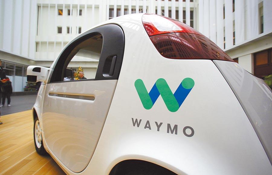 業界人士認為Waymo的自駕技術在業界數一數二,才會吸引日產及雷諾爭取合作。圖/美聯社