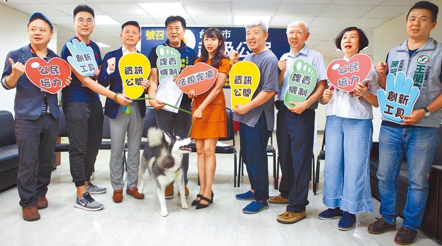 北市議員跨黨派合作,成立「台北市議會公民參與政策委員會」,號召超級公民一起發揮影響力。(張立勳攝)