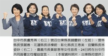 藍7女力首長 將簽女性權益宣言