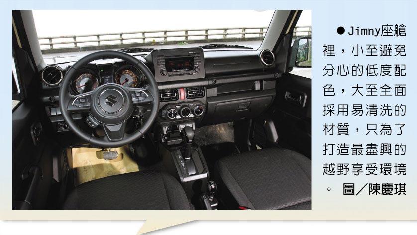 Jimny座艙裡,小至避免分心的低度配色,大至全面採用易清洗的材質,只為了打造最盡興的越野享受環境。圖/陳慶琪