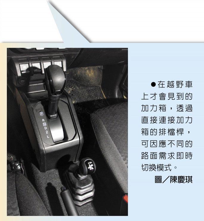 在越野車上才會見到的加力箱,透過直接連接加力箱的排檔桿,可因應不同的路面需求即時切換模式。圖/陳慶琪