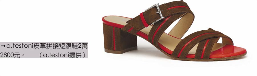 a.testoni皮革拼接短跟鞋2萬2800元。(a.testoni提供)