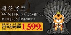 台灣虎航2019年冬季班表下週一再開賣