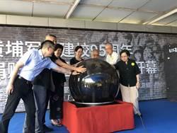 黃埔軍校建校95周年系列活動 打造五感新體驗