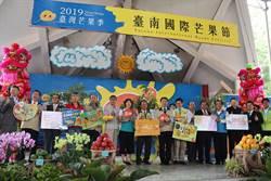 台南國際芒果節 走馬瀨農場熱鬧登場