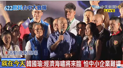 憶蔡同榮奔走公投法 韓國瑜痛批民進黨得了權力中毒癥