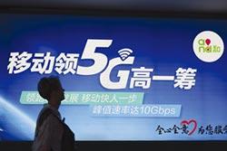 中移動 將發布5G+計劃