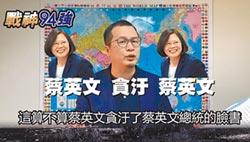 臉書談選舉 羅智強嗆小英涉貪汙罪